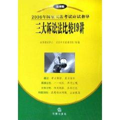 19 Comparison of the three procedural talk (Legal Edition) (Paperback)(Chinese Edition): FA LV KAO ...