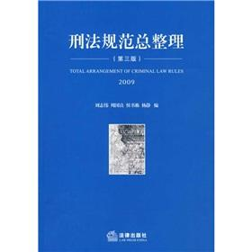 total Criminal Law Consolidation (3rd Edition) (Paperback )(Chinese Edition): LIU ZHI WEI