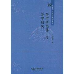 Russia Terrorism Research (Paperback)(Chinese Edition): XU GUI MIN