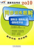 2010 National Judicial Examination and Training Problems synchronization solutions: international ...