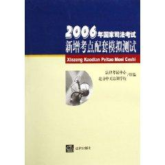 2006 the National Judicial Examination new test sites supporting simulation tests (paperback)(...