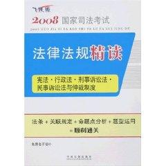2008 laws and regulations of the State Judicial Examination Intensive constitution. administrative ...