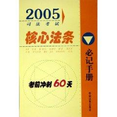 2005 core test sites will be recorded judicial examination manual (60-day sprint exam) (paperback)(...
