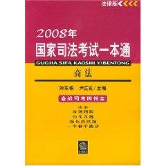 2008 a National Judicial Examination Pass: Business Law (Legal Edition) (Paperback)(Chinese Edition...