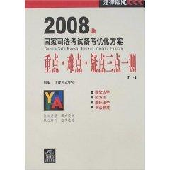 2008 Optimization of the National Judicial Examination Preparatory program: three one doubts the ...