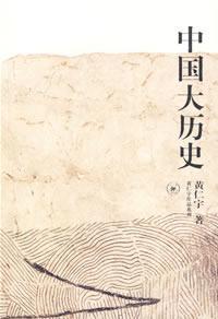 China History (Paperback)(Chinese Edition): HUANG REN YU