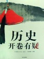 history begins with a suspect (paperback)(Chinese Edition): BEN SHE.YI MING