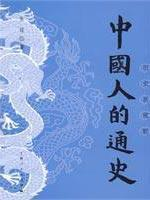 Chinese History (hardcover)(Chinese Edition): ZHANG SUI
