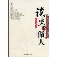 Reading History How a man (Paperback)(Chinese Edition): SHANG GUAN YUN FEI