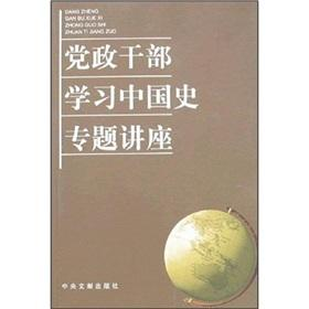 party and government cadres to study Chinese history lectures (paperback)(Chinese Edition): BEN ...