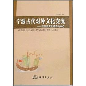 Ningbo ancient cultural exchange: the historical and cultural relics at the Center (Paperback)(...