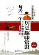 day. a fun sense of history: the history of China s 500 Questions (Photo Collector s Edition) (...