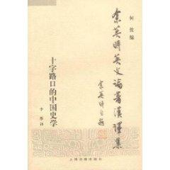 crossroads of the Chinese History (Paperback)(Chinese Edition): YU YING SHI