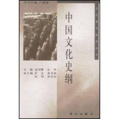 Chinese Cultural History (Paperback)(Chinese Edition): BEN SHE.YI MING