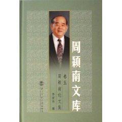 Zhouying Nan Engineers (hardcover)(Chinese Edition): LI HONG WEI