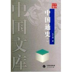 History of China (total 10) / Chinese Library (Paperback)(Chinese Edition): FAN WEN LAN