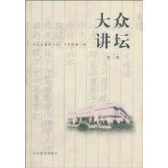 public forum (2 Series) (Paperback)(Chinese Edition): BEN SHE.YI MING