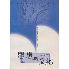 Thought and Culture (Volume 1) (Paperback)(Chinese Edition): BEN SHE.YI MING
