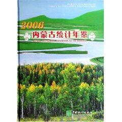 Inner Mongolia Statistical Yearbook 2006 (with CD-ROM) (Hardcover) (Hardcover)(Chinese Edition): ...