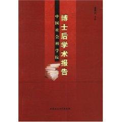 CASS Postdoctoral academic report (paperback)(Chinese Edition): BEN SHE.YI MING