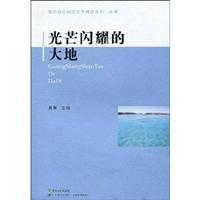 light shine earth (paperback)(Chinese Edition): BEN SHE.YI MING