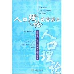 Population Theory Education Reader (Paperback)(Chinese Edition): BEN SHE.YI MING