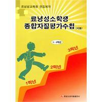 Liaoning Province. the overall quality of primary evaluation manual (Trial) (1 -3 Year) (Paperback)...