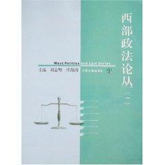 Western Political Science and Law 1 (paperback)(Chinese Edition): REN HAI TAO LIU ZHI JIAN