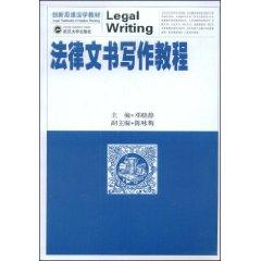 Legal Documentation Guide (Paperback)(Chinese Edition): DENG XIAO JING