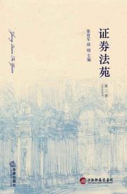 Securities Law Court (Volume 2) (June 2010) (the paperback)(Chinese Edition): BEN SHE.YI MING