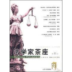 Jurist cafe (11 Series) (Paperback)(Chinese Edition): ZHANG SHI BAO