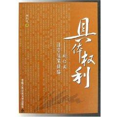 specific rights: Liu Renwen sequel Law Essays (Paperback)(Chinese Edition): LIU REN WEN