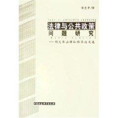 law and public policy issues: Selected Papers of Yu Guanghua Law and Economics (Paperback)(Chinese ...