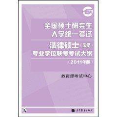 National Entrance Examination Postgraduate Master of Laws (Law) degree entrance exam syllabus (2011...