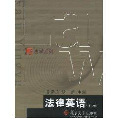 Legal English (2nd Edition) (Paperback)(Chinese Edition): DONG SHI ZHONG
