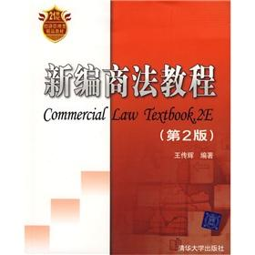 Commercial Law Textbook 2E(Chinese Edition): WANG CHUAN HUI