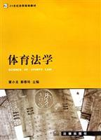 Sports Law (Paperback)(Chinese Edition): DONG XIAO LONG