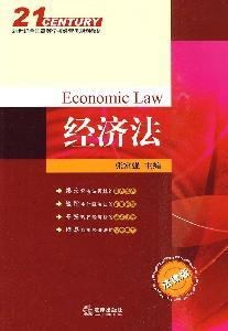 21 National College Planning. Economy and Management Law Textbook (Paperback)(Chinese Edition): BEN...