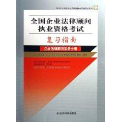 National Corporate Counsel Licensing Exam Review Guide (Paperback)(Chinese Edition): ZHANG DE LIN