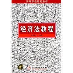 Law Guide (Paperback)(Chinese Edition): JI REN TIAN