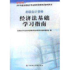 2007 annual national professional accounting qualification examination based on reference books Law...