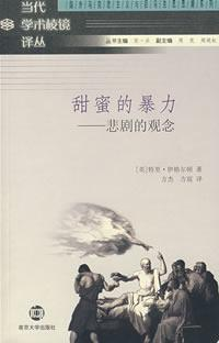 sweet violence: the concept of tragedy (paperback)(Chinese Edition): TE LI YI