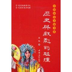 collision of history and drama (Paperback)(Chinese Edition): LIN MIN