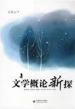 New Research Literature (Paperback)(Chinese Edition): WANG LI YUN