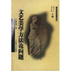 Literary Aesthetics Methodology (Paperback)(Chinese Edition): ZHAO XIAN ZHANG
