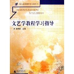 Literary Guide study guide (Paperback)(Chinese Edition): ZHANG LI QUN
