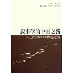 narratology Chinese Way: Proceedings First National Symposium on Narratology (Paperback)(Chinese ...
