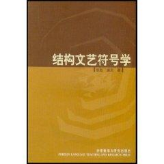 structure of Literary Semiotics (Paperback)(Chinese Edition): ZHANG JIE