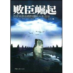 defeated Hill Rise: History Ming Chen Sheng from the failure to Life Inspiration (Special) (...