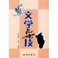 literary acrobatics (paperback)(Chinese Edition): LUO WEI YANG